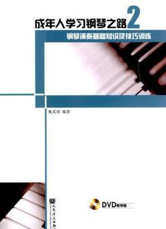 钢琴演奏基础知识及技巧训练