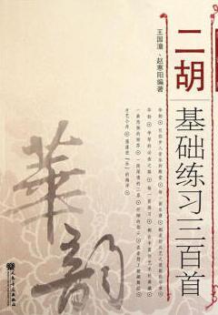二胡基础练习三百首 简谱版