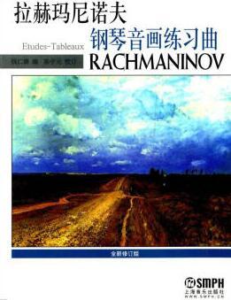 拉赫玛尼诺夫钢琴音画练习曲