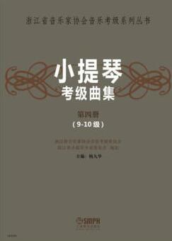 小提琴考级曲集 第4册(9-10级)