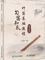 习笛知乐 竹笛基础教程