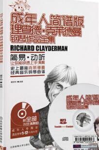 理查德.克莱德曼钢琴作品全集 成年人简谱版