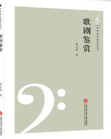 中外音乐鉴赏丛书――歌剧鉴赏