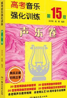 高考音乐强化训练:声乐卷(15版)