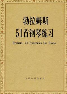 勃拉姆斯51首钢琴练习(德)勃拉姆斯