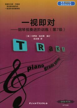 一视即对:钢琴视奏进阶训练(第七级)