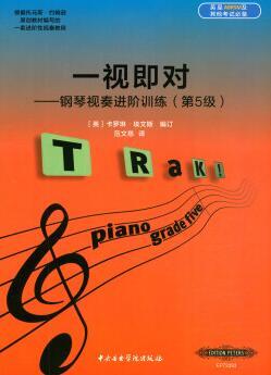 一视即对:钢琴视奏进阶训练(第五级)