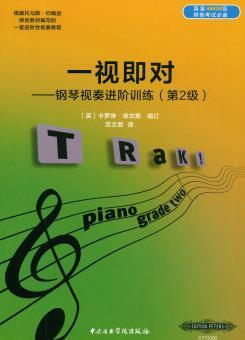 一视即对:钢琴视奏进阶训练(第二级)