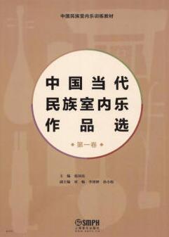 中国当代民族室内乐作品选 第1卷