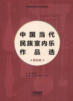 中国当代民族室内乐作品选 第4卷