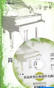 正版简易世界经典钢琴名曲100首