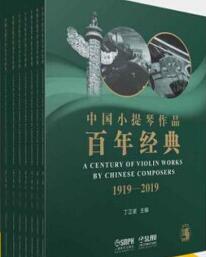 中国小提琴作品百年经典 套装版 共七卷