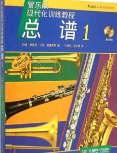 管乐现代化教程 总谱(1)
