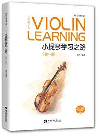 小提琴学习之路(第一册)