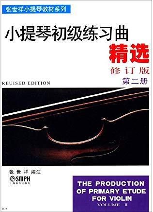 小提琴初级练习曲精选 第2册 修订版