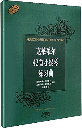 克莱采尔42首小提琴练习曲,9787807516910 简装