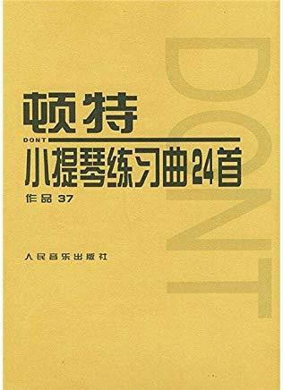 顿特小提琴练习曲24首 作品37(奥)顿特(Dont J.) ,9787103017395 简装