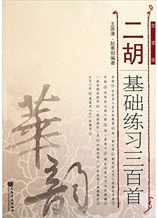 二胡基础练习三百首 简谱版王国潼,赵寒阳