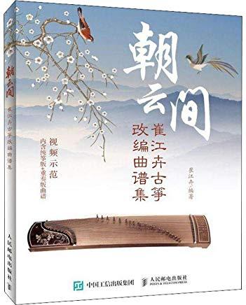 朝云间 崔江卉古筝改编曲谱集崔江卉