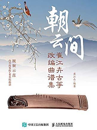 朝云间:崔江卉古筝改编曲谱集