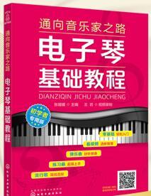 电子琴基础教程书 电子琴儿童初学入门教材