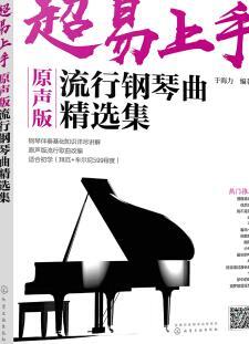 超易上手――原�版流行�琴曲精�x集