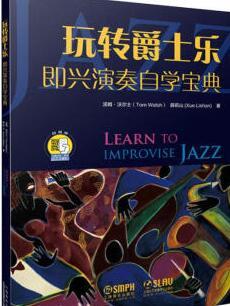 玩转爵士乐 即兴演奏自学宝典