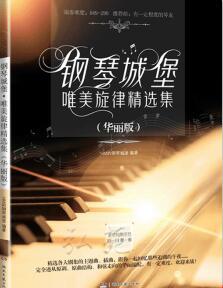 钢琴城堡唯美旋律精选集华丽版