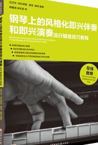 钢琴上的风格化即兴伴奏和即兴演奏·流行键盘技巧教程