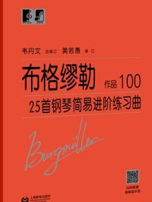 布格�勒25首�琴�易�M�A��曲 作品100