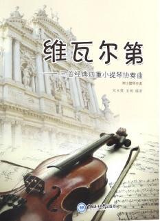 维瓦尔第--三首经典四重小提琴协奏曲