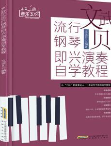 流行钢琴即兴演奏自学教程