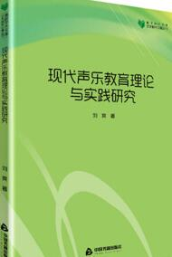 现代声乐教育理论与实践研究