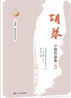 胡琴小型作品集(3)