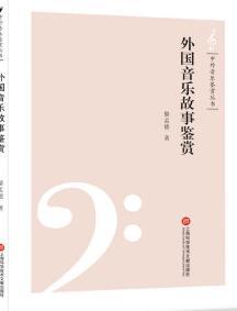 中外音乐鉴赏丛书――外国音乐故事鉴赏