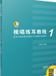 视唱练耳教程(适用于固定唱名法教学与首调唱名法教学)1
