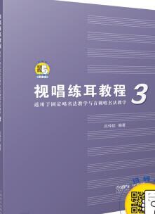 视唱练耳教程(适用于固定唱名法教学与首调唱名法教学)3