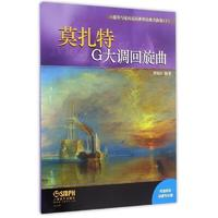 小提琴与室内乐队世界经典名曲集(十)