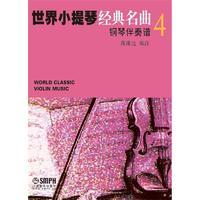 世界小提琴经典名曲4 套装共两册