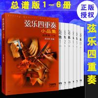 总谱版1-6 大中小提琴音乐会基础