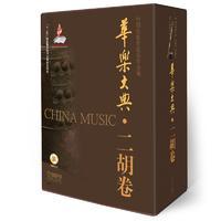 华乐大典 二胡卷 附MP3三张 套装版