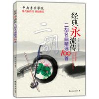 经典永流传 二胡名曲精选100首 二胡流行歌