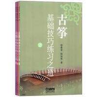古筝基础技巧练习之道 上中下 套装共三册