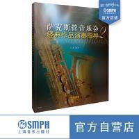 萨克斯管音乐会经典作品演奏指导 2