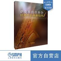 萨克斯管音乐会经典作品演奏指导 1 附带萨克斯管独奏谱