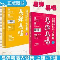 简谱电子琴中老年人挚爱的歌大合集【上+下】套装2本 上下册
