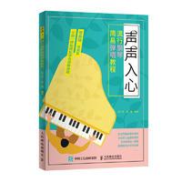 流行钢琴简易弹唱教程 声声入心 钢琴基础教程书 *易上手
