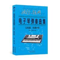 流行经典电子琴弹奏曲集五线谱简谱对照